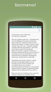 ЕГЭ Русский язык 2018 - náhled