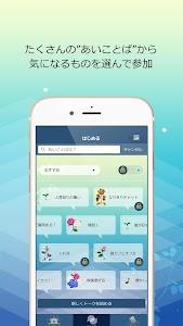 AI-KOTOBA ~登録不要のグループトーク~ screenshot 0