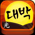 대박 알맞고 : 무료 고스톱 (판수 무제한) icon