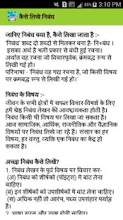 Mere jeevan lakshya essay