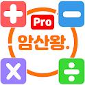 암산왕 - 광고제거버전 icon