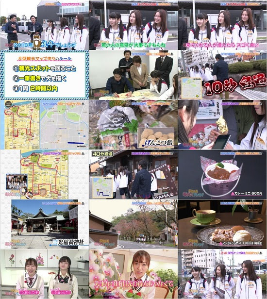 (TV-Variety)(720p) SKE48 むすびのイチバン! ep36 171225