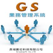GS業務管理系統