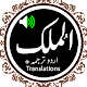 Download Surah Mulk - Qari Basit Audio - Sudais For PC Windows and Mac