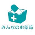 みんなのお薬箱-不動在庫マッチング icon