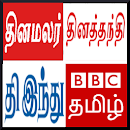 Tamil News Newspaper v 2.1 app icon