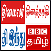 Tamil News Newspaper