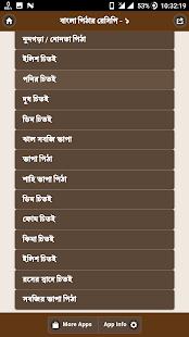 বাংলা পিঠার রেসিপি - ১ - náhled