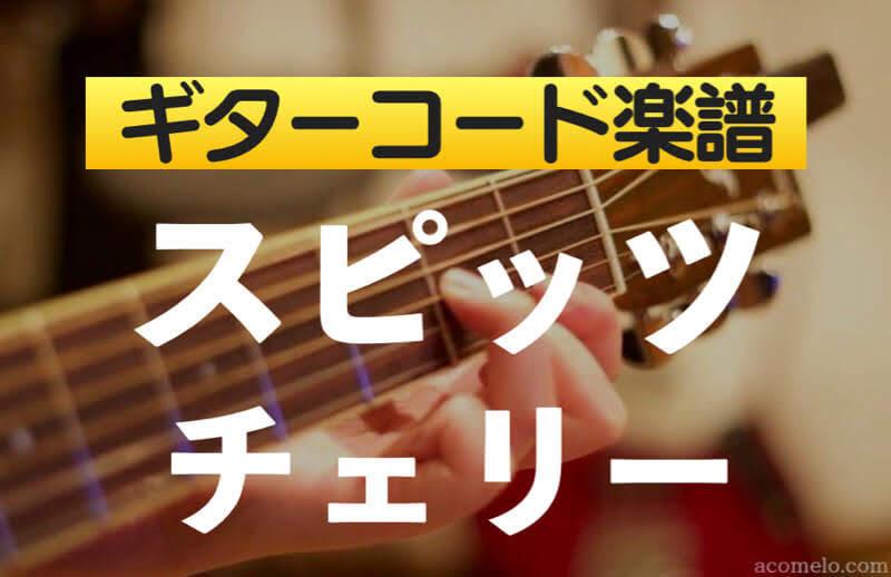 スピッツ「チェリー」のギターコード楽譜のアイキャッチ画像