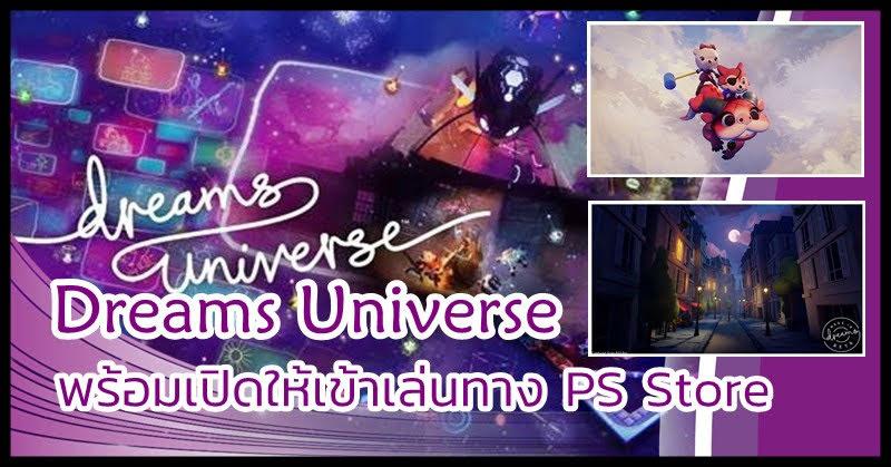 Dreams Universe พร้อมเล่นได้แล้วทาง PS Store