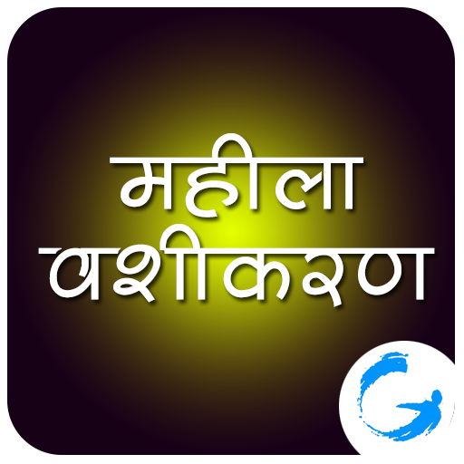 महिला वशीकरण (स्त्री वशीकरण) 生活 App LOGO-APP試玩
