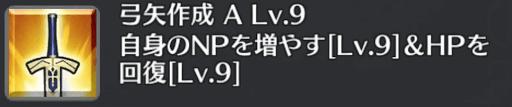弓矢作成[A]