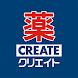 クリエイトSD公式アプリ