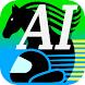 ニッカンAI予想 人工知能で競馬予想!競馬・ボートレースのニュースや情報が満載のAI予想・予測アプリ