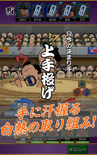 大相撲ごっつぁんバトル for PC