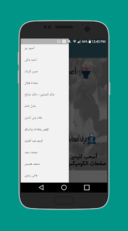 كوميكس مصرى 32 screenshot 1964542