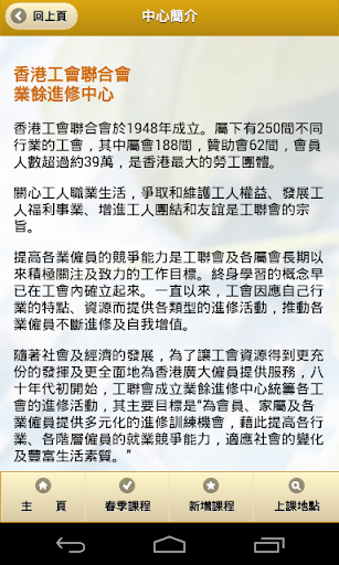 Screenshot for 工聯會業餘進修中心 in Hong Kong Play Store