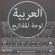 Download Arabic English keyboard - Arabic Keyboard Typing For PC Windows and Mac