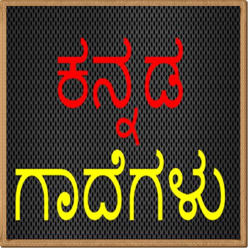 ಕನನಡ ಗದಗಳ Kannada Gaadhegalu Apps On Google Play