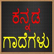 ಕನ್ನಡ ಗಾದೆಗಳು (Kannada Gaadhegalu)