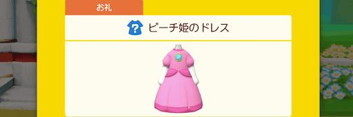 ピーチ姫のドレス