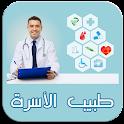 طبيب الأسرة icon