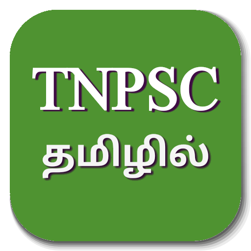 TNPSC Group Exams