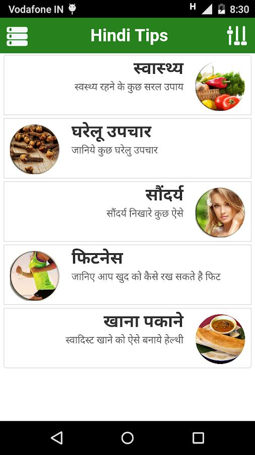 1500  Hindi Tips  screenshot. 1500  Hindi Tips   Android Apps on Google Play