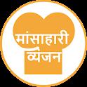 Recipes(Non-Veg) in Hindi