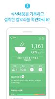 Screenshot of 헬스온 2.0 (Health-On)