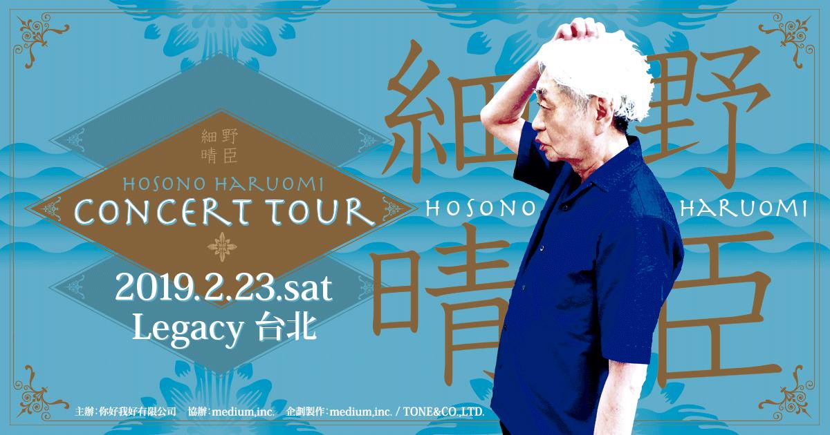 [迷迷演唱會] 日本樂壇巨匠 細野晴臣 迎接出道50週年  2019年2月23日台北公演