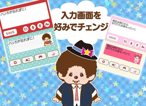 無料个人化Appのメモ帳モンチッチ無料|記事Game