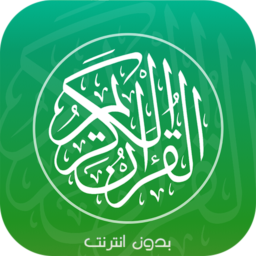 القرآن الكريم صوت وصورة دون نت