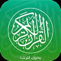 القرآن الكريم صوت وصورة دون نت icon