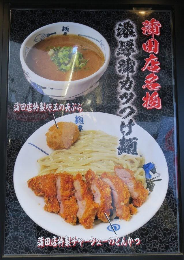 麺屋武蔵 蒲田店@蒲田(蒲カツつけ麺)