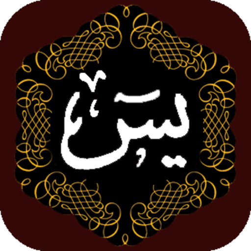 Surah Yaseen file APK for Gaming PC/PS3/PS4 Smart TV