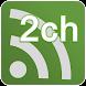 2ch,5chまとめ - 圏外(オフライン)でも見れる!広告がすくなくて高速表示の無料アプリ