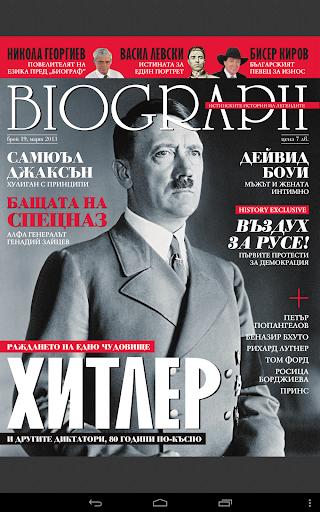 Biograph брой 19 2014