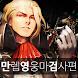 만영검 : 만렙 영웅키우기 - 마검사편 - Androidアプリ