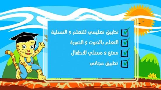الحروف العربية للاطفال - náhled