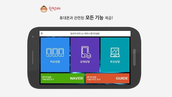 몽키컨설팅 [휴대폰판매사전문어플] - screenshot