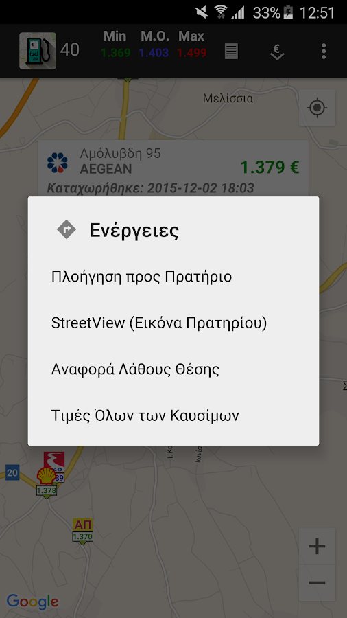 fuelGR - στιγμιότυπο οθόνης