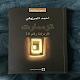 Download رواية سجن تزممارت الزنزانة رقم 10 - أحمد المرزوقي For PC Windows and Mac