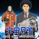 宇宙兄弟TVアニメデジタル時計ライブ壁紙 - Androidアプリ