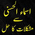 Asma Ul Husna Se Mushkilat Ka Hal (Allah 99 Names) icon
