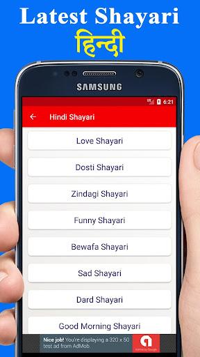 Sher o shayari - ShayariFever screenshots 1