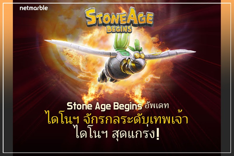 [Stone Age] อัพเดตใหญ่! เครื่อง PFM-300 และไดโนฯ ขั้นเทพ!