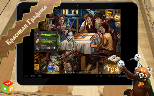 Backgammon Masters Free 1.7.9 screenshots 7