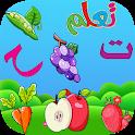 تعلم اسماء الفواكه والخضراوات اجمل الالعاب العربيه icon