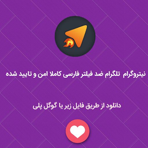 نیتروگرام ( تلگرام بدون فیلتر + حالت روح) screenshot 1